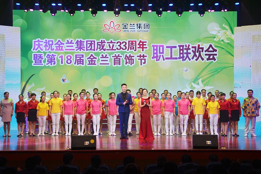 庆祝必赢bwinapp官方下载33华诞 共享文化盛宴